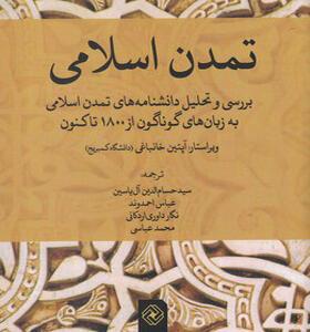 کتاب تمدن اسلامی برسی و تحلیل دانشنامه های تمدن اسلامی به زبان های گوناگون از 1800 تا کنون