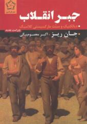 کتاب-جبر-انقلاب-اثر-جان-ریز