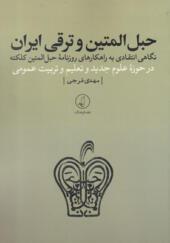 کتاب حبل المتین و ترقی ایران