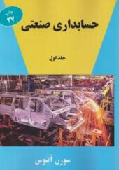 کتاب-حسابداری-صنعتی-جلد-1-سورن-آبنوس