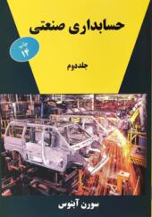 کتاب حسابداری صنعتی 2 اثر سورن آبنوس