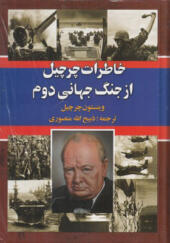 کتاب خاطرات چرچیل از جنگ جهانی دوم
