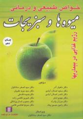 کتاب خواص طبیعی و درمانی میوه ها و سبزیجات