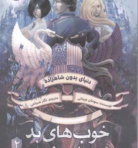 کتاب خوب های بد بدهای خوب 2 دنیای بدون شاهزاده
