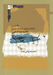 کتاب درآمدی بر ارداکات اعتباری و فلسفه سیاسی علامه طباطبایی