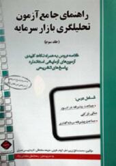 کتاب راهنمای جامع آزمون تحلیلگری بازار سرمایه جلد سوم