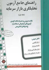 کتاب راهنمای جامع آزمون تحلیل بازار سرمایه جلد اول