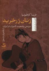 کتاب زنان زرخرید برسی وضعیت کنیزان در ایران