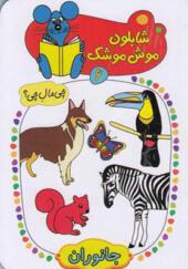 کتاب شابلون موش موشک 6 جانوران