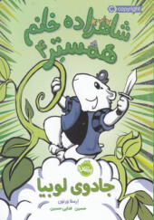 کتاب شاهزاده خانم و همستر 4 جادوی لوبیا