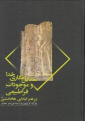 کتاب شمایل نگاری خدا و موجودات فراطبیعی در هنر ابتدایی هخامنشی