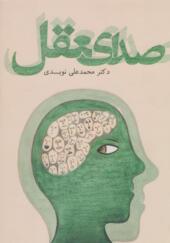 کتاب صدای عقل