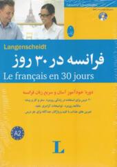 کتاب فرانسه در 30 روز همراه با سی دی