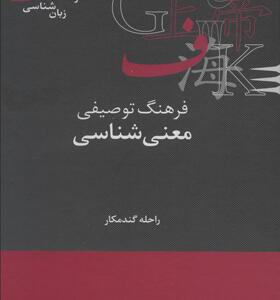 کتاب فرهنگ توصیفی معنی شناسی