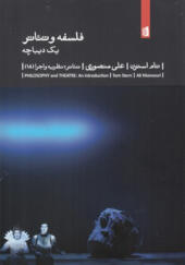 کتاب فلسفه و تئاتر