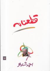 کتاب قطعنامه اثر احمد شاملو