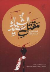 کتاب قمقام زخار و صمصام بتار مقتل سید الشهدا