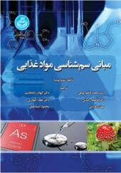 کتاب مبانی سم شناسی مواد غذایی
