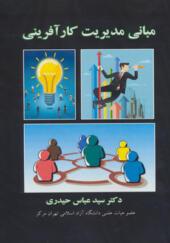 کتاب مبانی مدیریت کارآفرینی