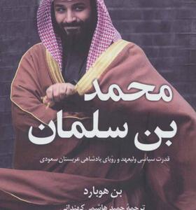 کتاب محد بن سلمان