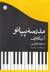 کتاب مدرسه پیانو