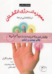 کتاب معجزه انرژی انگشتان در شفابخشی دردها