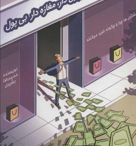 کتاب مغازه دار پولدار مغازه دار بی پول
