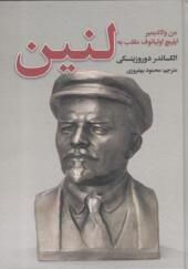 کتاب من ولادیمیر ایلیچ اولیانوف ملقب به لنین