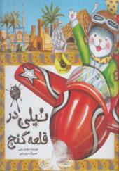 کتاب نیلی در قلعه گنج