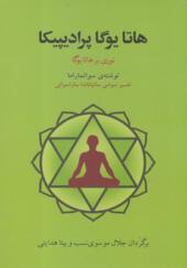 کتاب هاتا یوگا پرادیپیکا اثر سواتماراما