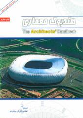 کتاب هندبوک معماری
