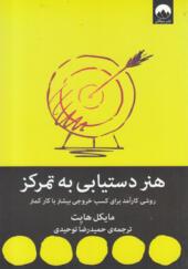 کتاب-هنر-دستیابی-به-تمرکز-اثر-مایکل-هایت