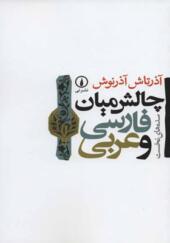 کتاب چالش میان فارسی و عربی سده های نخست