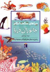 کتاب چراهای شگفت انگیز جانوران دریا