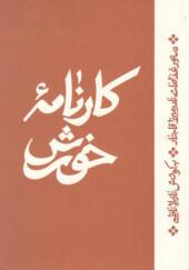 کتاب کارنامه خورش دستور غذاهای نادر میرزا قاجار