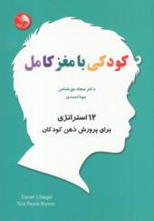 کتاب کودکی با مغز کامل