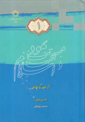 کتاب یهودیت مسیحیت و اسلام 3 جلدی