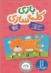 بازی کلمه سازی آموزش کلمات 3 حرفی در زبان انگلیسی