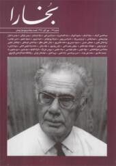 مجله-بخارا-شماره-139-مهر-و-آبان-1399