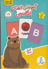 کارت های وایت بردی آموزش الفبای انگلیسی