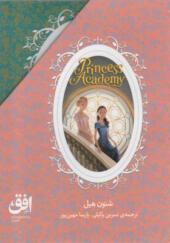 کتاب آکادمی شاهزاده خانم ها 3 جلدی