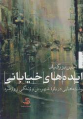 کتاب ایده های خیابانی