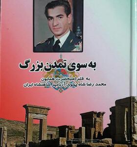 کتاب-به-سوی-تمدن-بزرگ-اثر-محمدرضا-شاه-پهلوی