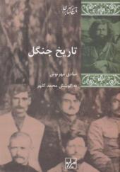 کتاب-تاریخ-جنگل-اثر-صادق-مهرنوش