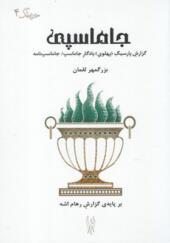 کتاب جاماسپی گزارش پارسیگ پهلوی