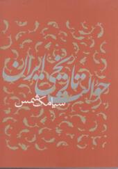 کتاب حوالت تاریخی ایران