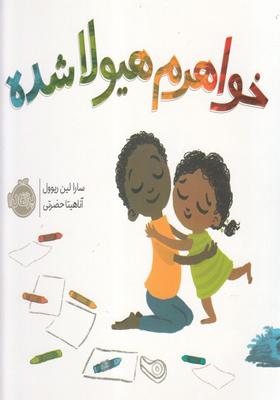 کتاب خواهرم هیولا شده