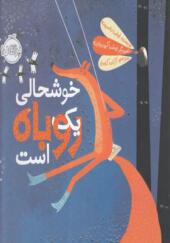 کتاب خوشحالی یک روباه است