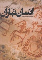 کتاب-دایره-المعارف-انسان-تباران-سرگذشت-انسان-اثر-آلیس-رابرتز