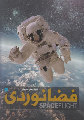 کتاب دایره المعارف مصور فضانوردی